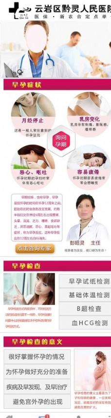 早孕症状专题