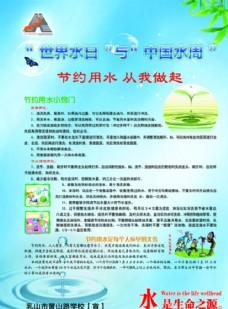 世界水日与中国水周
