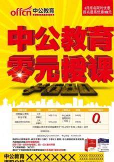 中公教育零元授课海报