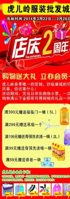 虎儿岭店庆2周年X展架