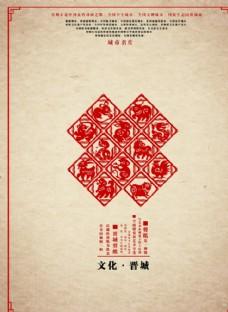 剪紙城市文化中國傳統psd素材