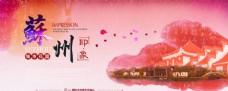 魅力蘇州旅游印象活動創意海報