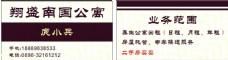 翔盛南国公寓名片