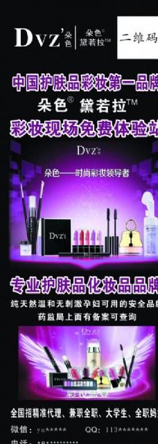 微商 化妝品 海報 展架 護膚